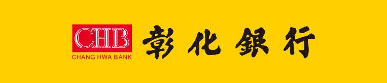 彰化銀行的logo