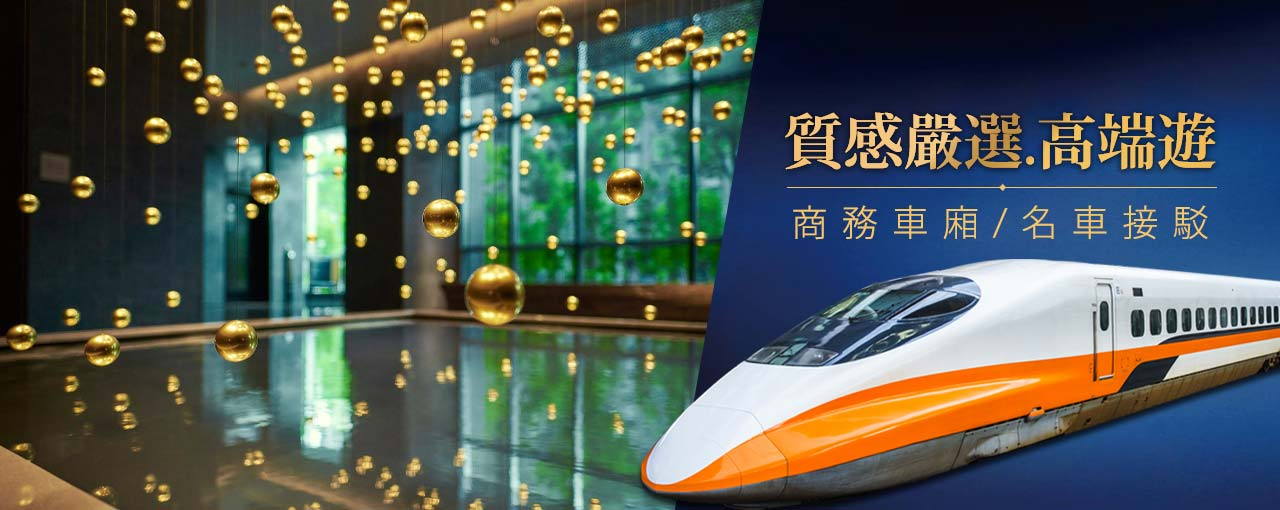 高鐵台灣輕鬆遊