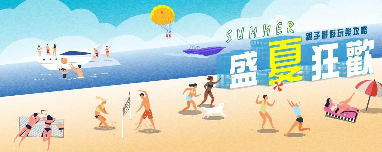 2021 暑假