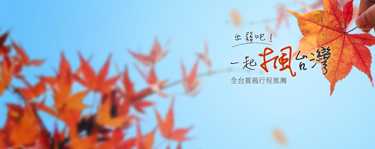 一起楓台灣