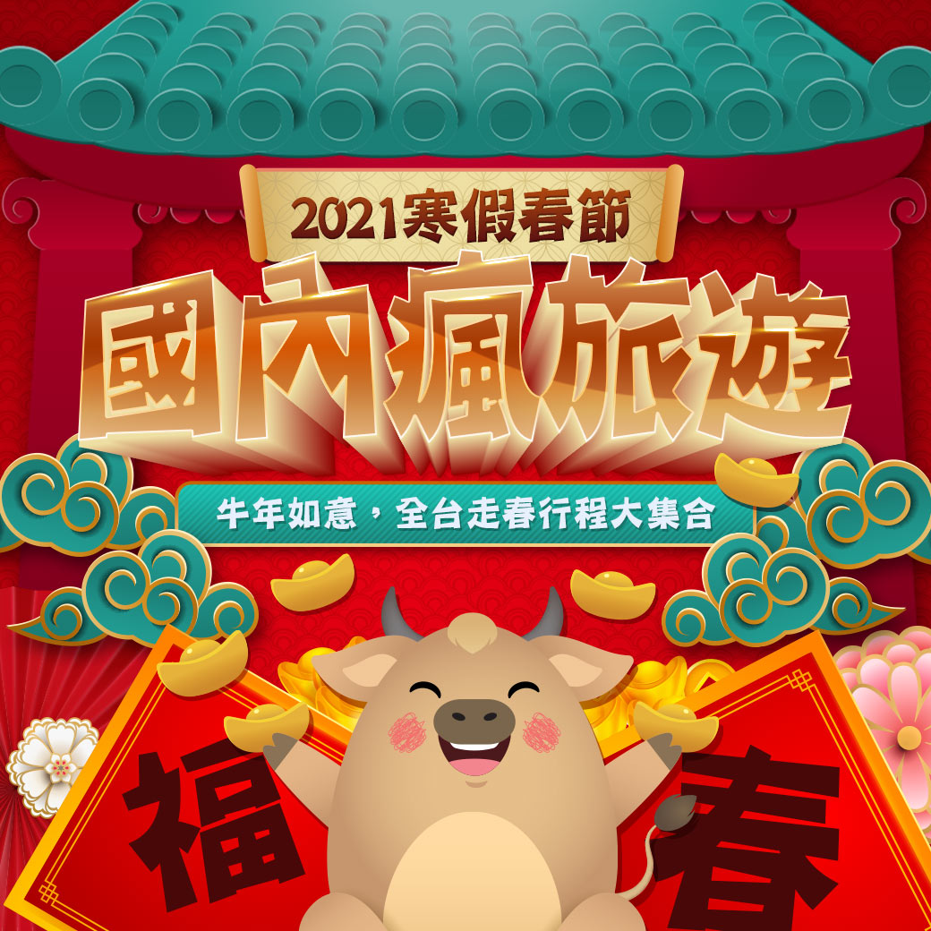 2021寒假春節 國內瘋旅遊