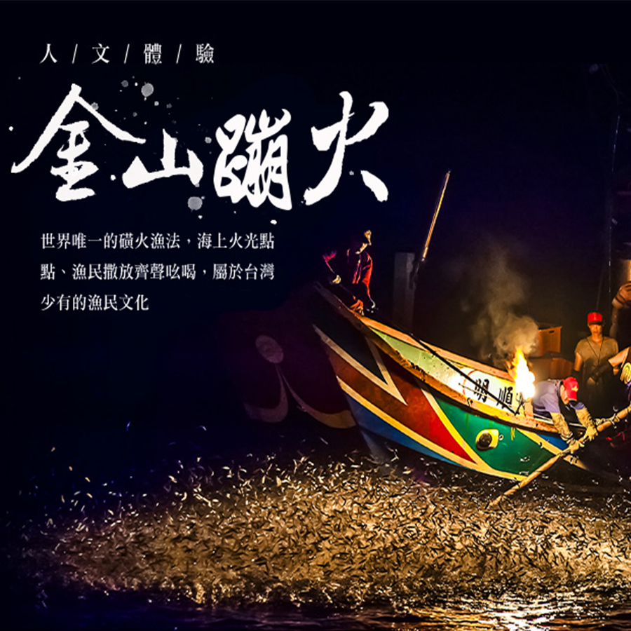 海上火光點點|漁民齊聲么喝|感官極致饗宴