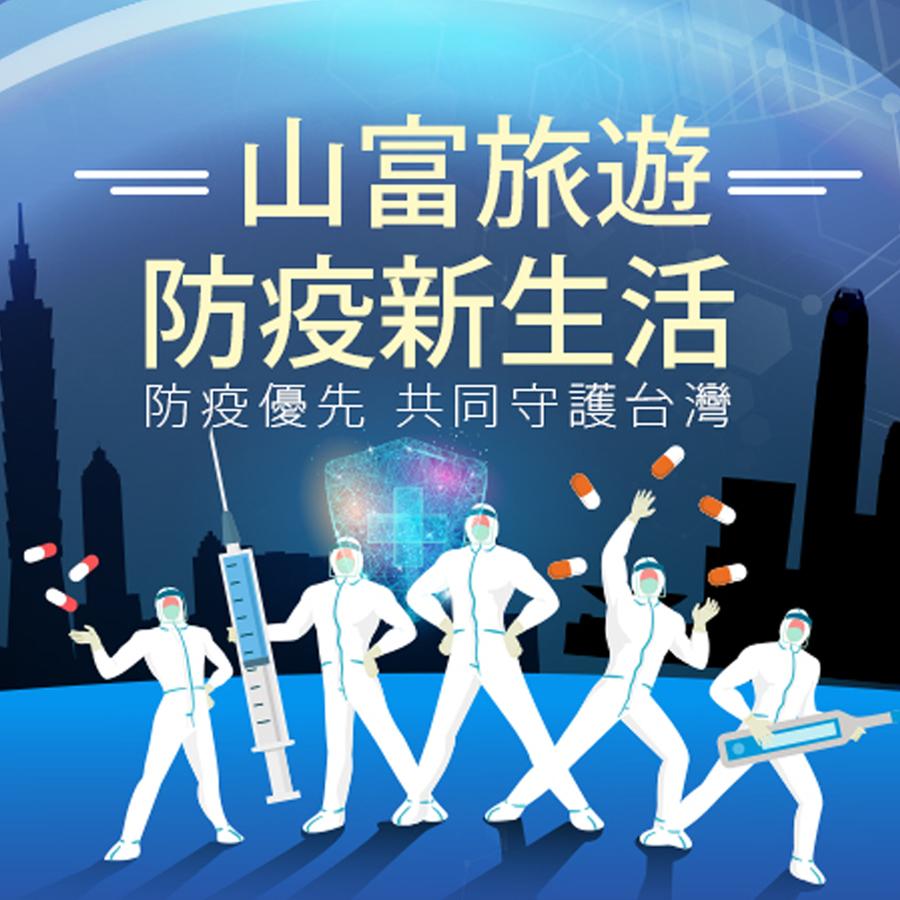 防疫新生活 共同守護台灣