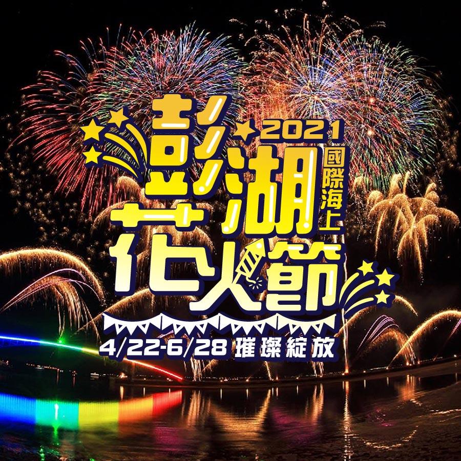 2021澎湖花火節