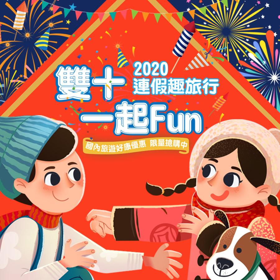 雙十3連休 歡樂出遊慶台灣