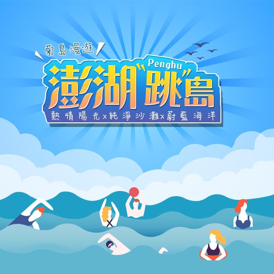 澎湖熱情菊島漫遊!