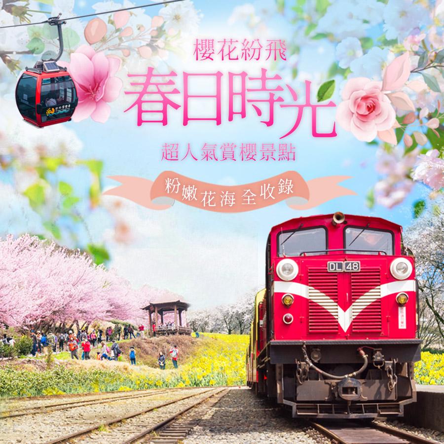 2021全台櫻花大賞