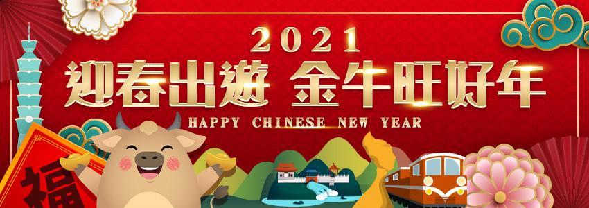 2021新年台灣旅遊