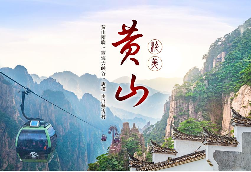 中國 絕美黃山