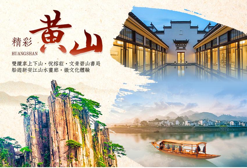 中國 黃山
