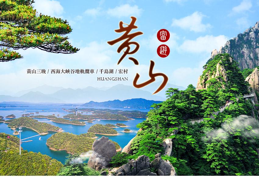 中國 富遊黃山