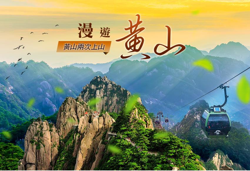中國 漫遊黃山