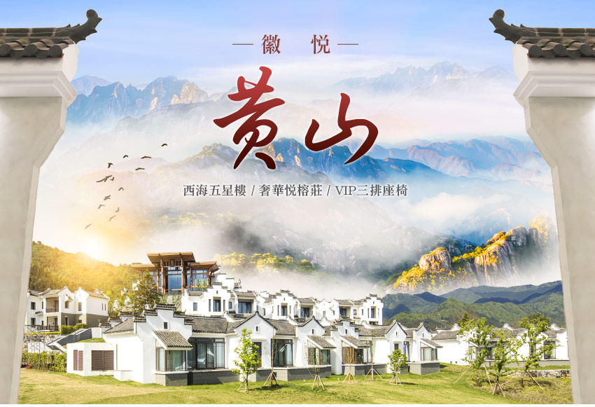 中國 徽悅黃山