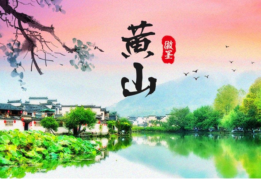 中國 徽墨黃山