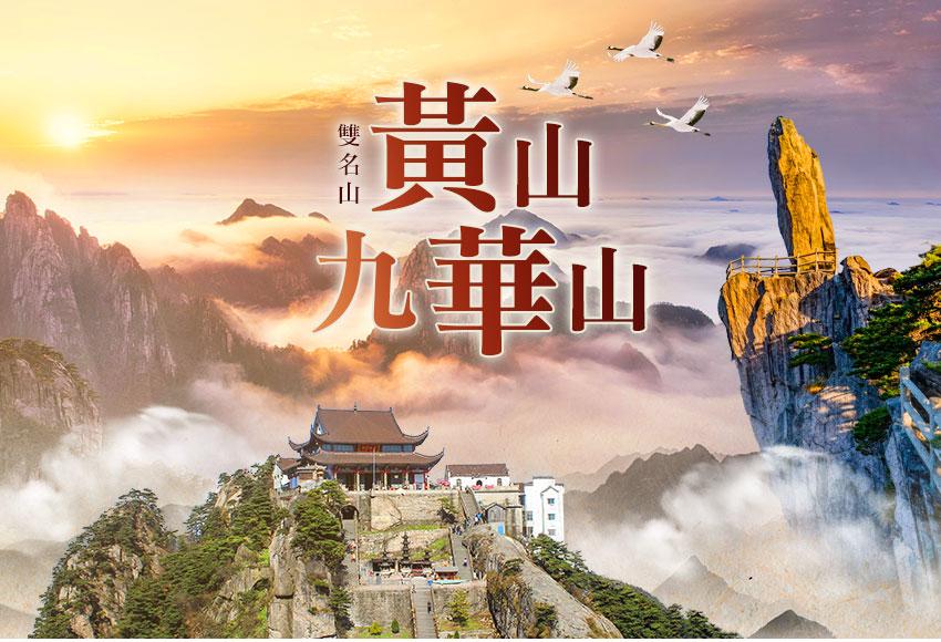 中國 精彩黃山九華山