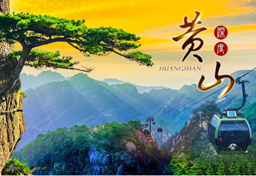 中國 深度黃山