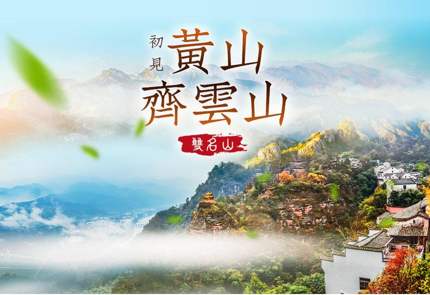 中國 初見黃山齊雲山