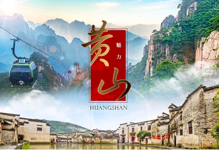 中國 魅力黃山