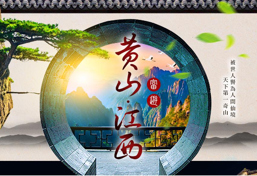 中國 富遊黃山.江西雙省