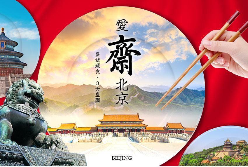 中國 北京