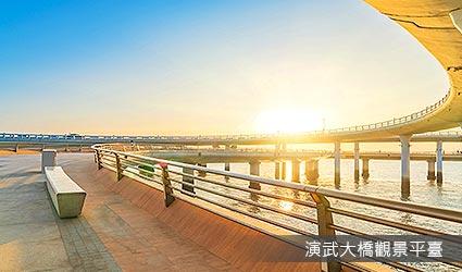 演武大橋觀景平臺