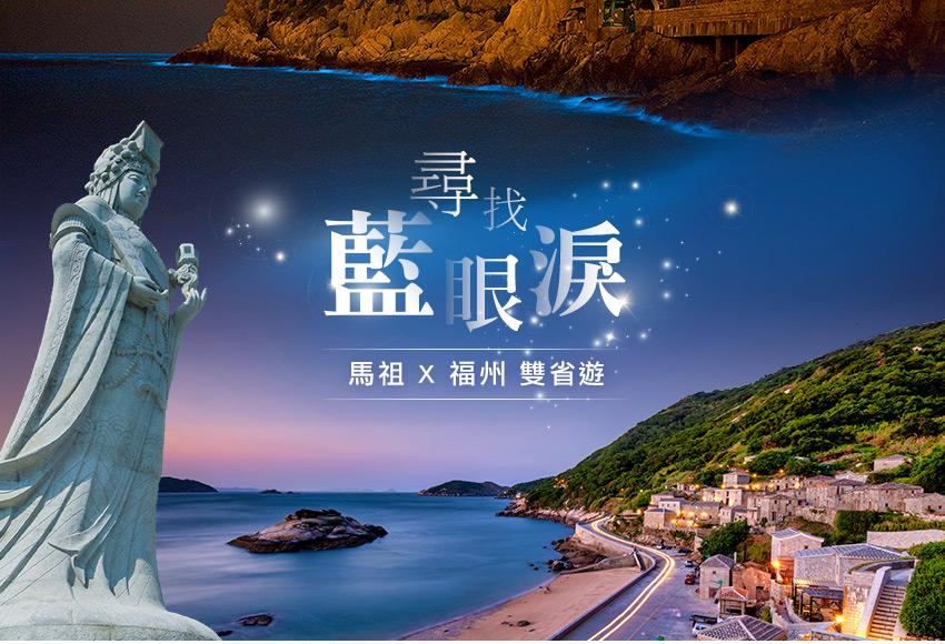 中國 福州馬祖雙省遊