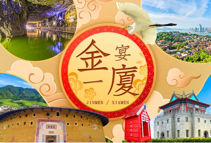 中國 金宴一廈4日