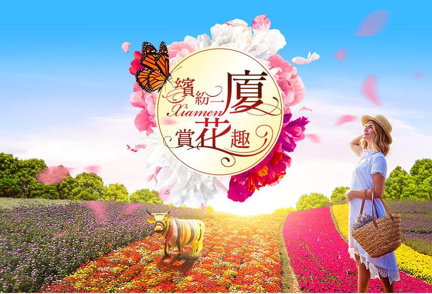 中國 繽紛一廈4日