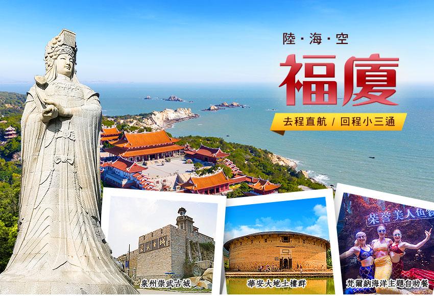 中國 陸海空湄洲媽祖廟泉州崇武古城土樓5日