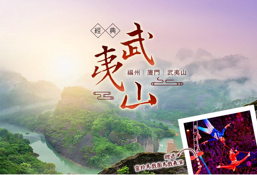 中國 經典武夷山5日