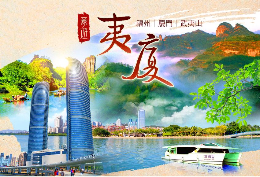 中國 豪遊夷廈6日