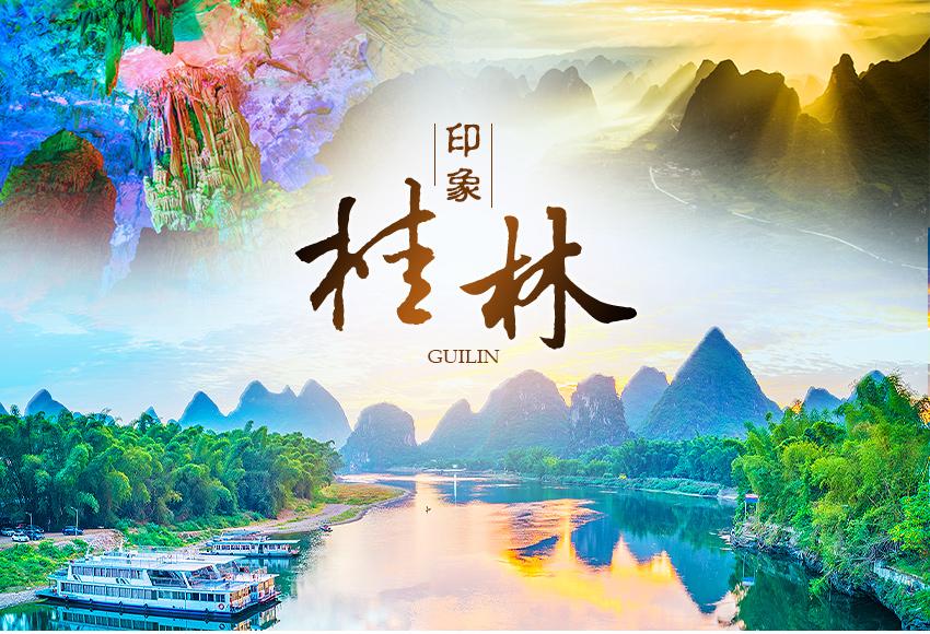 中國 印象桂林5日