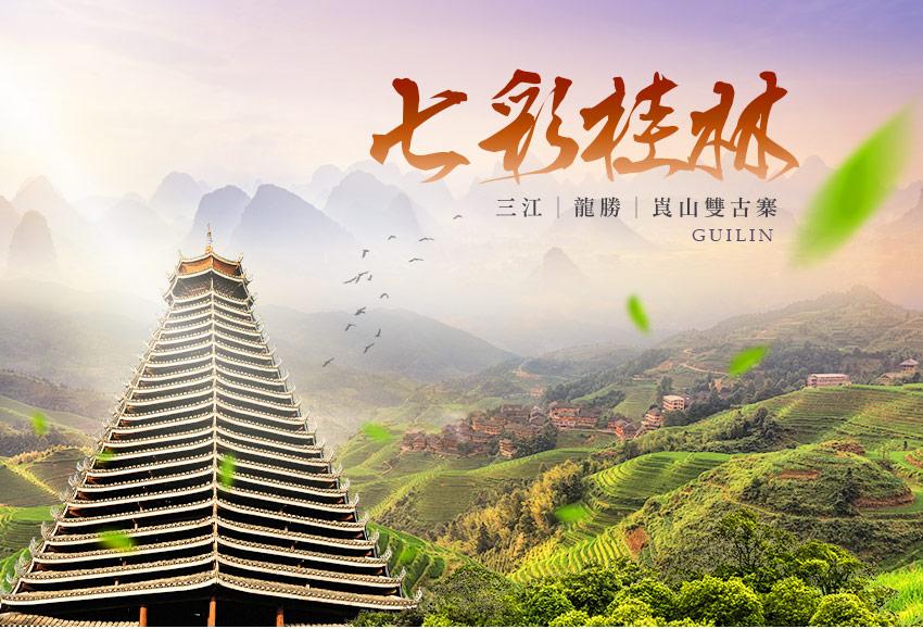 中國 七彩桂林6日