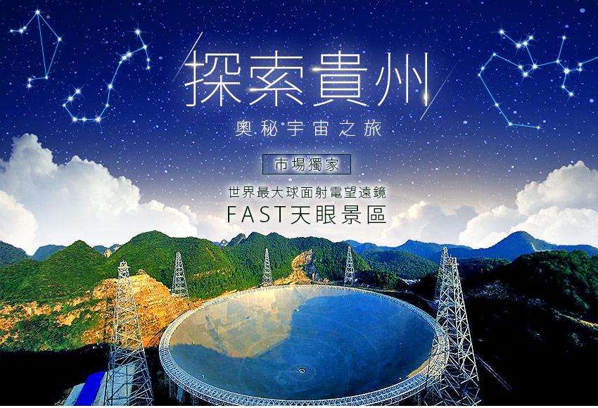 中國 探索貴州天眼