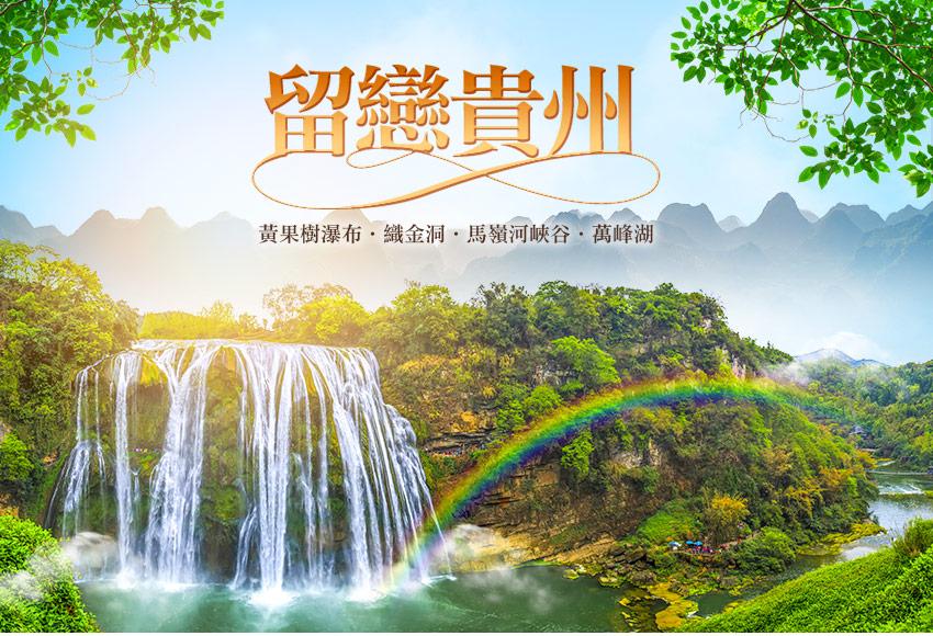 中國 留戀貴州
