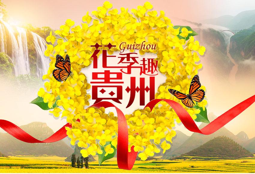 中國 花季趣貴州