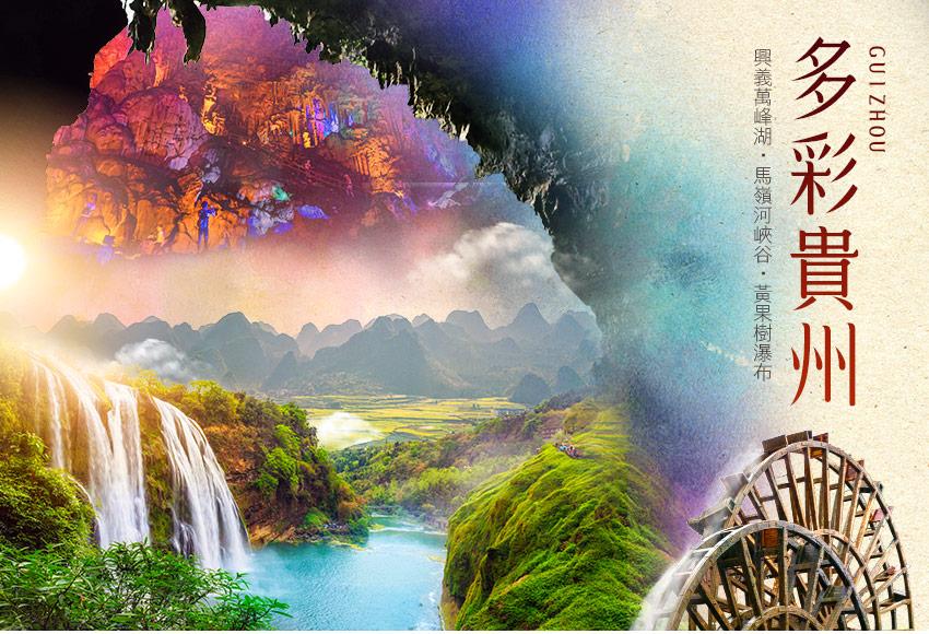 中國 貴州