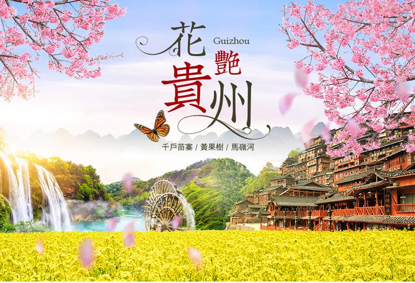 中國 花艷貴州