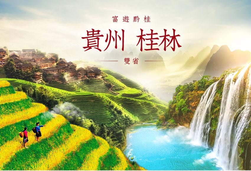 中國 貴州桂林雙省8日