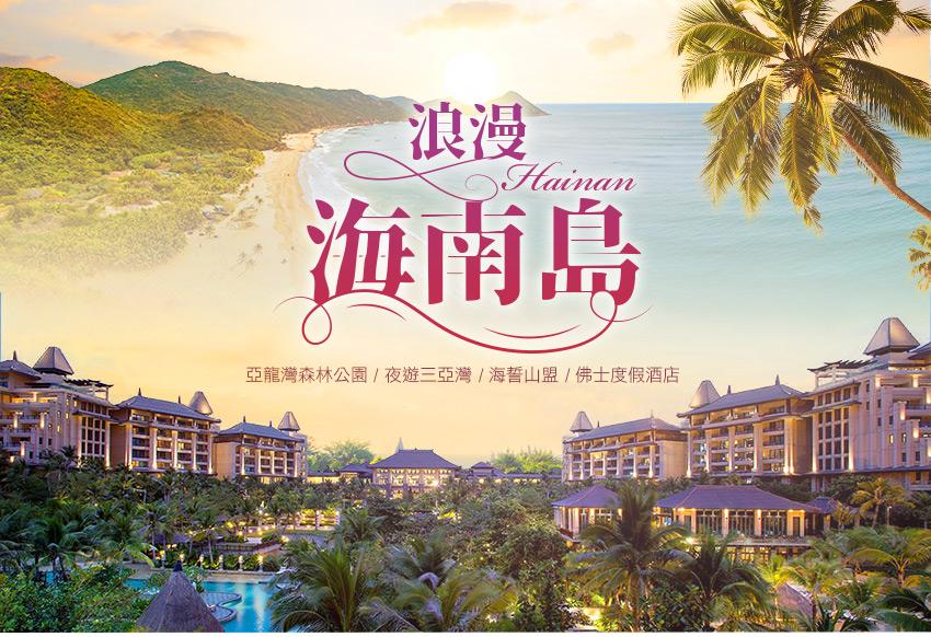 中國 海南島
