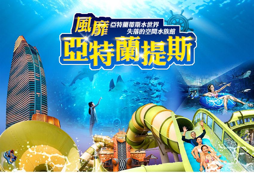 中國 風靡亞特蘭蒂斯豪華5日