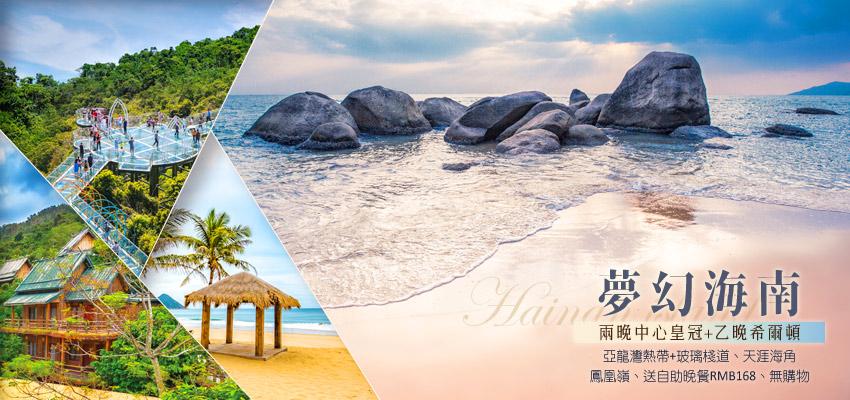 中國 夢幻海南島