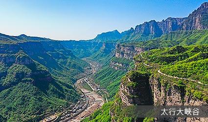 太行大峽谷