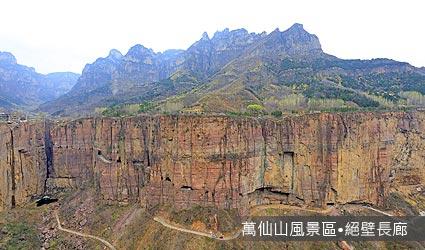 萬仙山景區