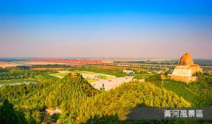 黃河風景區