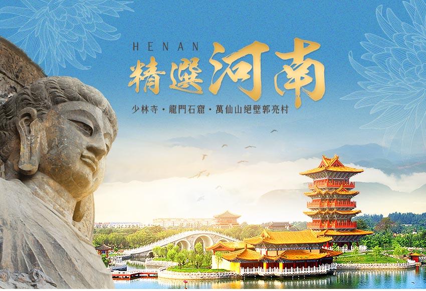 中國 河南