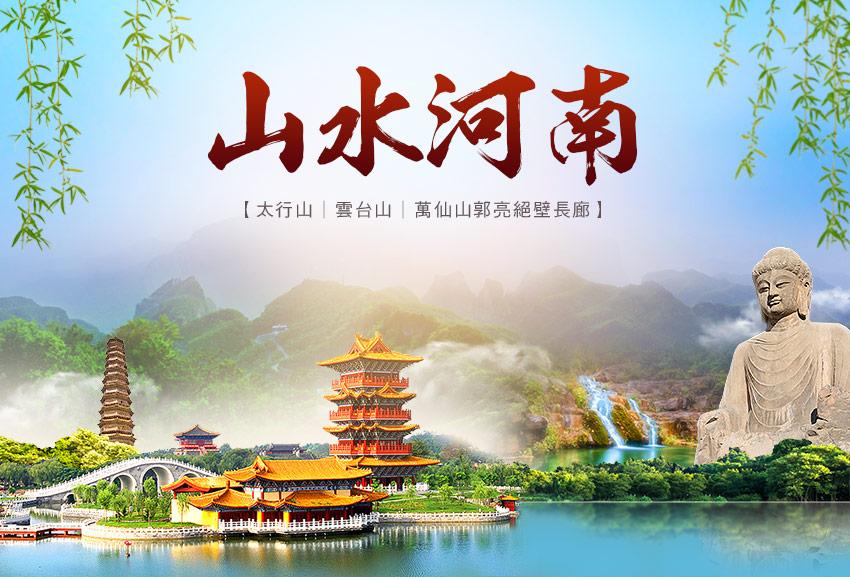 中國 山水河南
