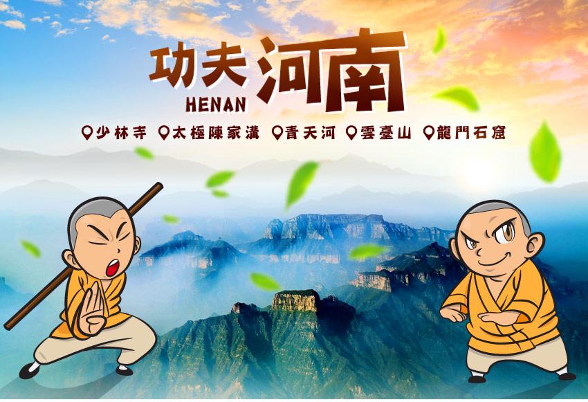 中國 功夫河南6日