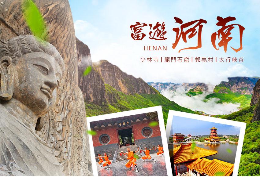 中國 富遊河南8日
