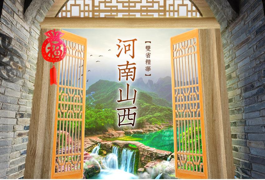 中國 豫見河南山西8日